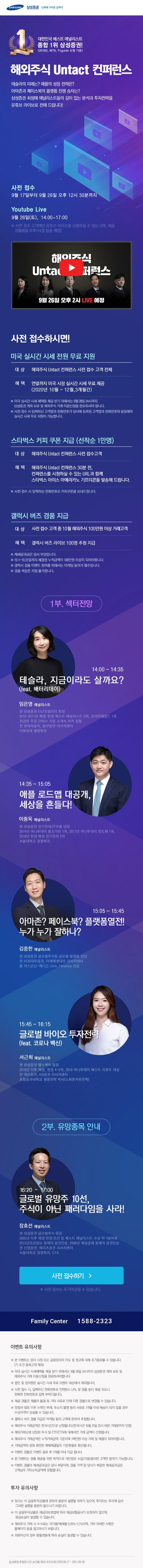 해외주식 Untact 컨퍼런스